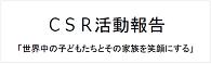 CSR活動報告 あさひ山動物園
